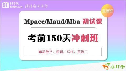 2019小钉咖mpacc/maud/mba初试考前150天冲刺班(二/三/四科联报)