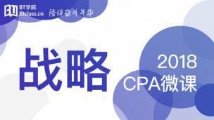 2018年CPA战略微课 (课程语音框架)