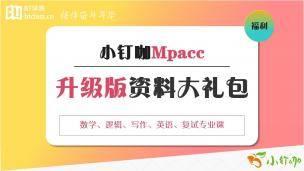 2019年小钉咖Mpacc升级版大礼包