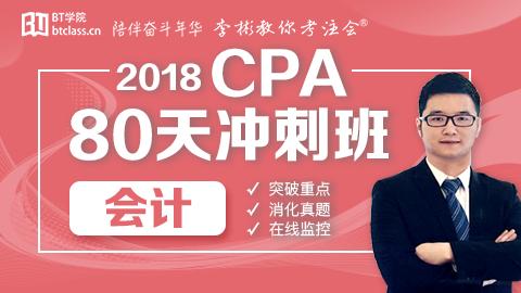 2018年注会80天会计冲刺班(无教材/天猫购买)