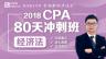 2018年注会80天经济法冲刺班(赠教材)