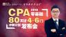 2018CPA零基础80天过4-6门冲刺计划发布会