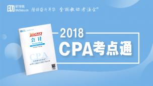 2018CPA考点通—会计科目