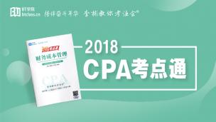 2018CPA考点通—财管科目