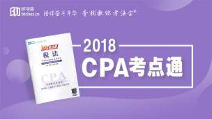 2018CPA考点通—税法科目