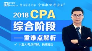 2018 CPA 综合阶段 重难点解析