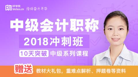 2018中级会计职称 冲刺班(送教材)