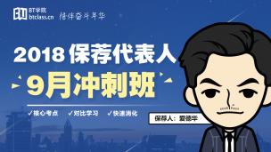 【备考交流群福利】保荐人9月冲刺班第一堂课