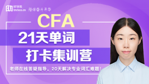 2018年CFA21天单词打卡集训营