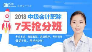2018 中级会计职称 7天抢分班(无教材)