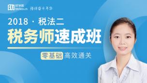 2018年税务师速成班-税法二