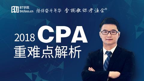 2018年CPA六科重难点
