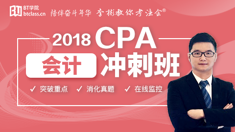 2018年注会会计冲刺班(赠教材)