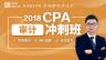 2018年注会审计冲刺班(赠教材)