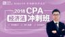 2018年注会经济法冲刺班(赠教材)