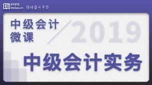 2019 中级会计实务 微课(课程语音框架)