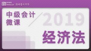 2019 中级经济法 微课(课程语音框架)