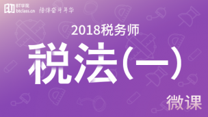 2018年税务师语音框架-税法一