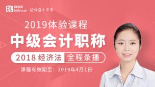 2018 中级经济法 BT小班