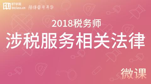2018年税务师语音框架-涉税服务相关法律