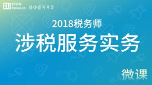 2018年税务师语音框架-涉税服务实务