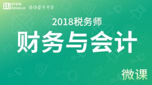 2018年税务师语音框架-财务与会计