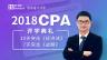 2018CPA突击班开学典礼