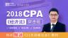 2018年CPA《经济法》突击班(赠教材)