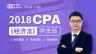 2018年CPA《经济法》 突击班(无教材/天猫购买)