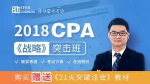 2018年CPA《战略》突击班(赠教材)