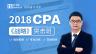 2018年CPA《战略》 突击班(无教材/天猫购买)