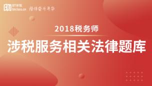 2018年税务师题库-涉税服务相关法律(电脑端入口,app直接进学习-题库做题)