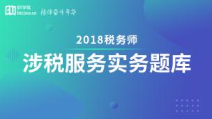 2018年税务师题库-涉税服务实务(电脑端入口,app直接进学习-题库做题)