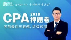 2018年CPA六科押题卷