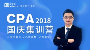 2018年注会 国庆集训营
