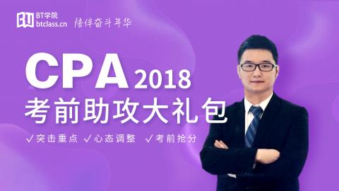 2018年CPA考前助攻大礼包