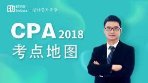 2018CPA考点地图