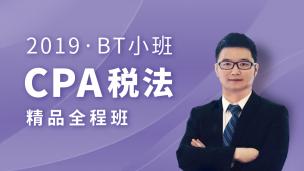 2019年注会《税法》BT小班
