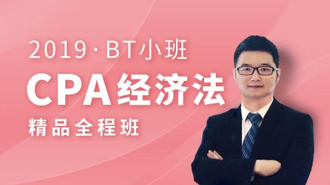 2019年注会《经济法》BT小班