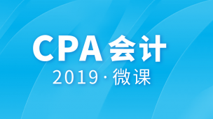 2019年CPA会计微课 (课程语音框架)