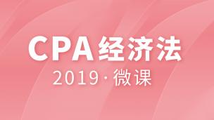2019年CPA经济法微课 (课程语音框架)