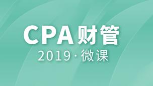 2019年CPA财管微课 (课程语音框架)
