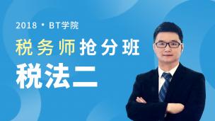2018税务师抢分班-税法二