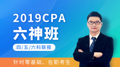 2019年注会六神班(4/5/6科)
