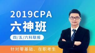 2019年六神四科(审税财战)