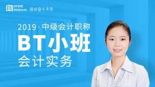 2019 中级会计实务 BT小班(小神班重修)