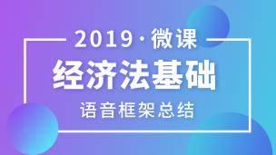 2019 初级 经济法基础 语音微课
