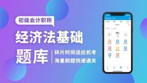 2019 初级会计经济法题库(电脑端入口,app直接进学习-题库做题)