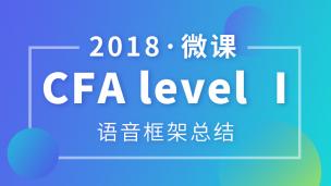 2018 CFA一级语音框架