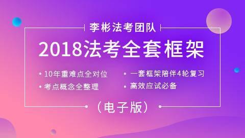 2018年法考框架(电子版)